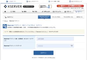 エックスサーバーコントロールパネルのログイン画面