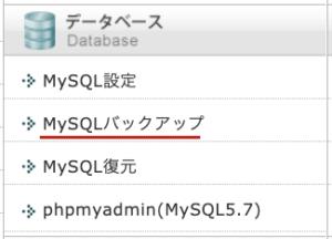 DBデータバックアップ説明1